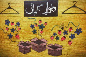 wall-of-kindness-procom-1